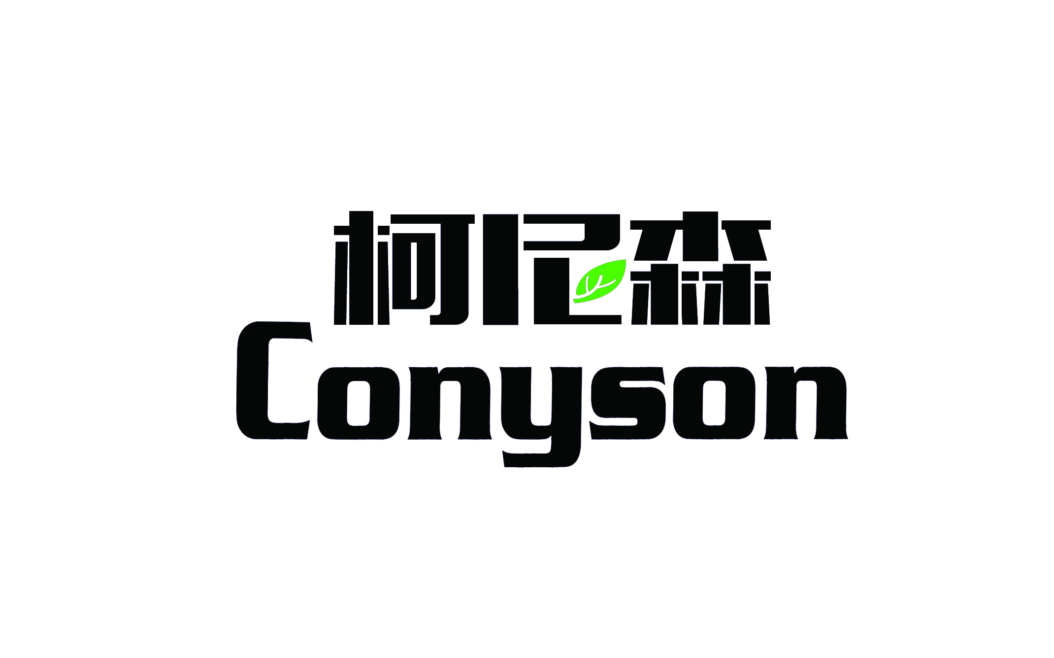 深圳市柯尼森電子科技有限公司