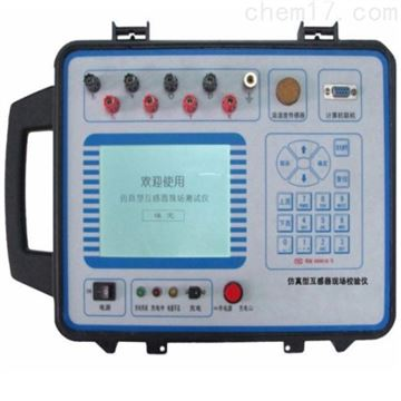 HEF-H仿真型互感器现场校验仪