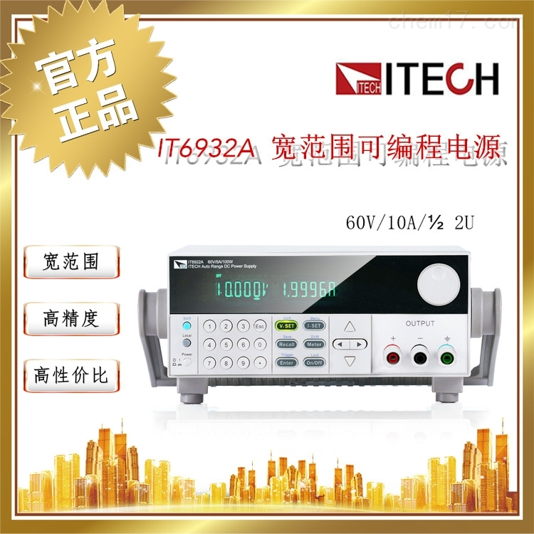 艾德克斯/ITECH IT6932A可编程直流电源