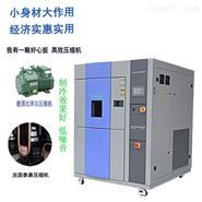 兩廂式冷熱沖擊試驗箱高低溫循環老化測試機