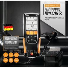 德国德图testo310手持式烟气分析仪