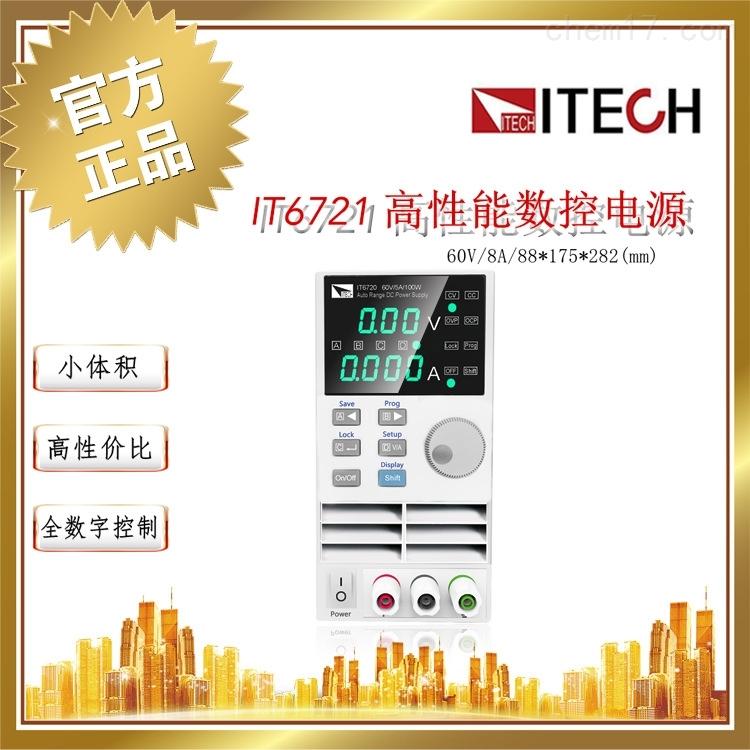 艾德克斯/ITECH IT6721 高性能数控电源