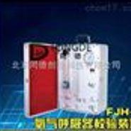 正压式氧气呼吸器效验装置