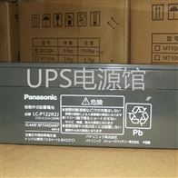 LC-P122R2J松下阀控式密封胶体蓄电池