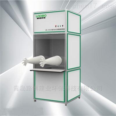 LB-3315路博LB-3315移动式核酸隔离箱紫外线消毒