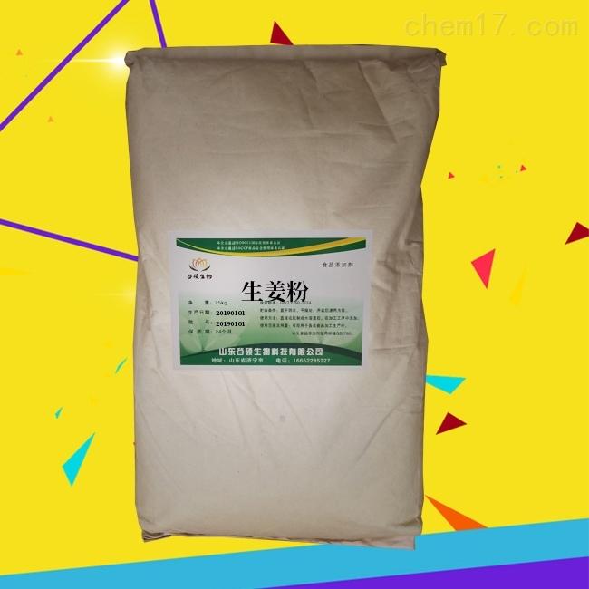 生姜粉生产厂家