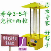 SYH-S16频振式杀虫灯