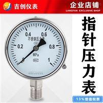 指针压力表厂家价格 指针式压力仪表 1.6MPa