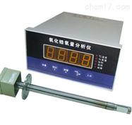 SYC-ZOY氧化锆分析仪