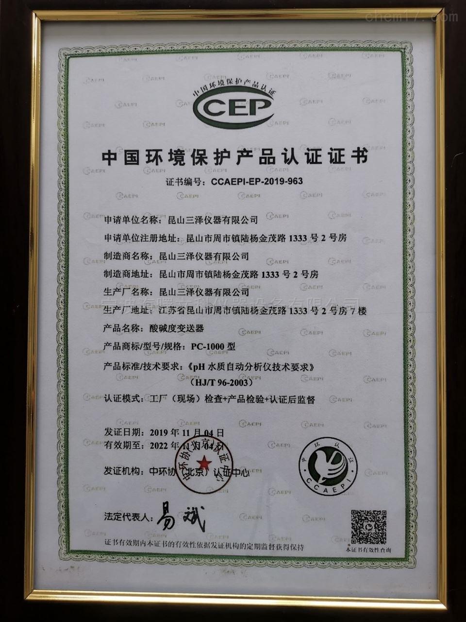 PH酸碱度变送器认证证书