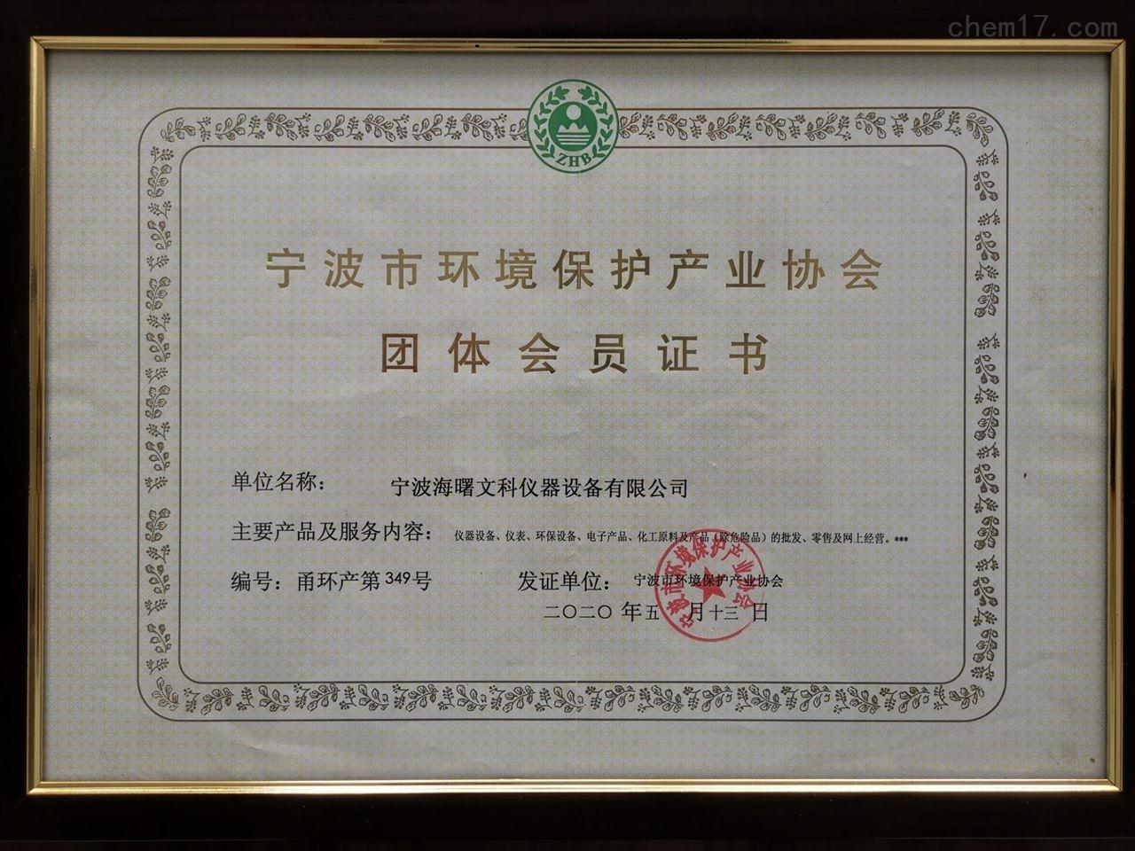 宁波市环境保护协会证书