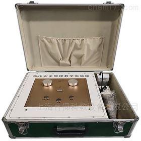 YUY-5108高压安全原理教学实验箱