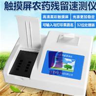 SYH-NC农药残留测定仪