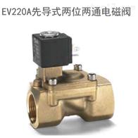 danfoss 先导式两位两通电磁阀EV220A