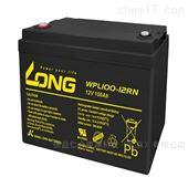 广隆蓄电池WPL100-12RN/12V100AH原装正品