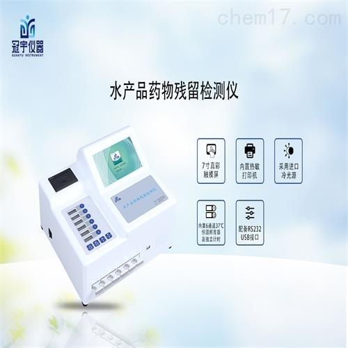 水产品氯霉素含量检测仪