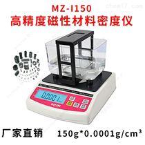 MZ-I300永磁铁氧体密度计 磁性材料测试仪 密度天平