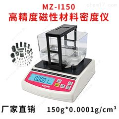 MZ-Z600玉石密度计 宝石比重测试仪 吸水率检测仪