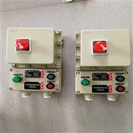 BXZ潍坊市化工厂专用增安型防爆断路器
