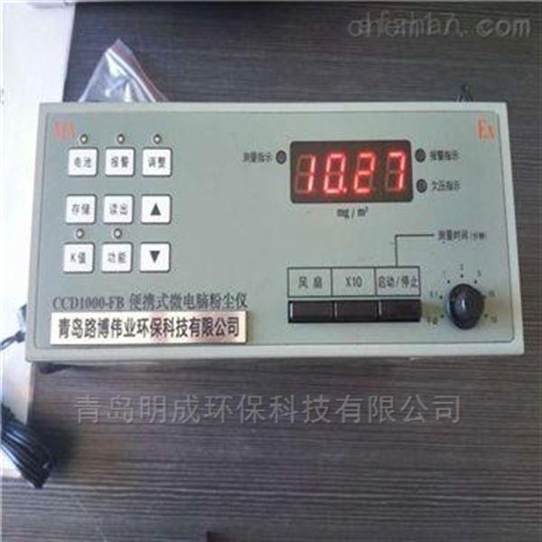 LB-CCD1000FB便携式防爆微电脑快速粉尘仪