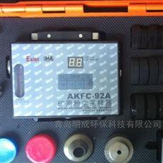现货供应AKFC-92A型矿用防爆粉尘采样器