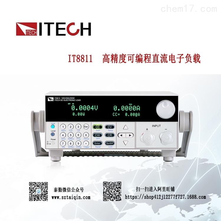 ITECH艾德克斯IT8811可编程直流电子负载