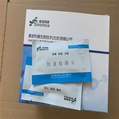 非洲猪瘟抗原测试卡
