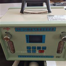 双路全粉尘采样器DS-21BI现货供应