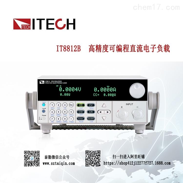 ITECH艾德克斯IT8812B可编程直流电子负载