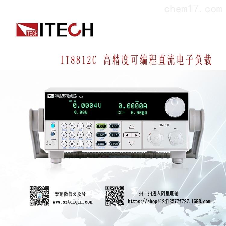 ITECH艾德克斯IT8812C可编程直流电子负载