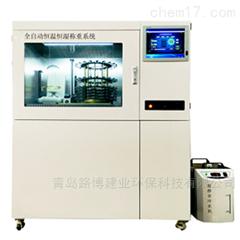 LB-800FAC超低排放恒溫恒濕稱重係統