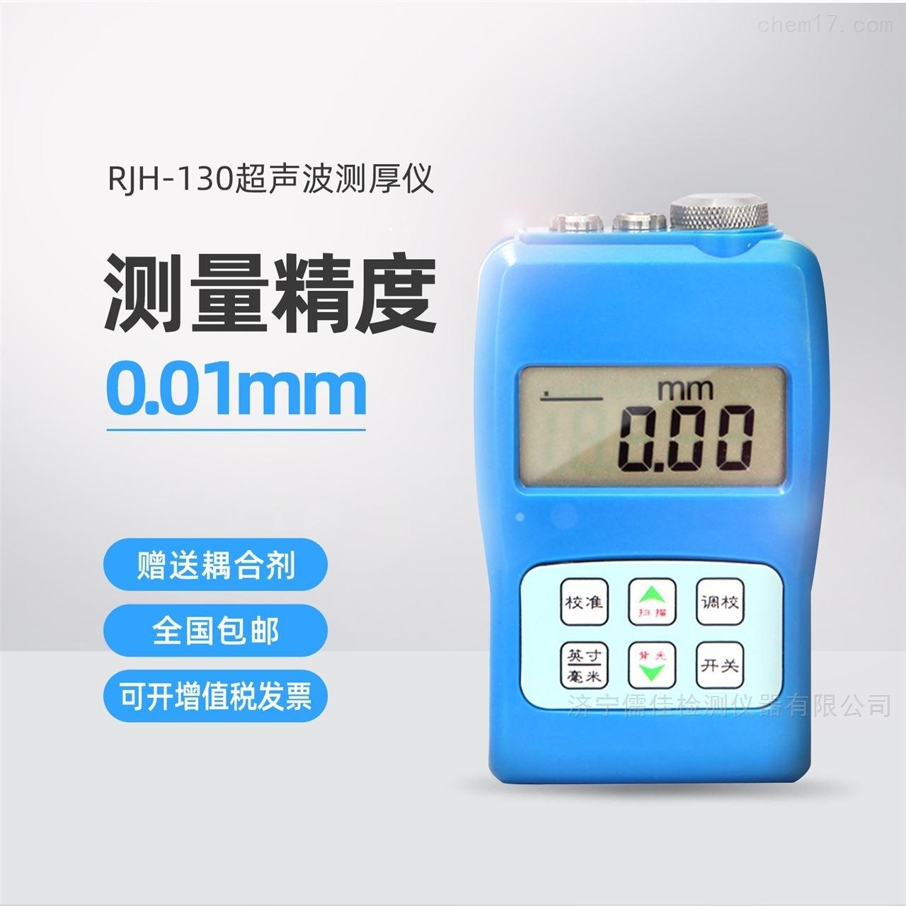 RJH-130超声波 金属 塑料 陶瓷 玻璃测厚仪