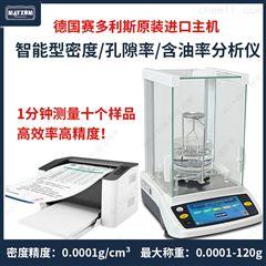 MZ-Y300泡棉密度测试仪 孔隙率检测仪 海绵密度计