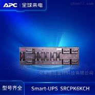 APC主机施耐德SRCPK6KCH UPS不间断电源
