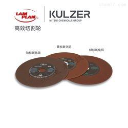 KLA000001砂轮高效率切割片热损伤控制切割冷却液