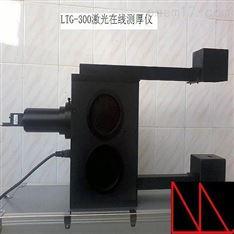 凤鸣亮动态钢板带激光非接触测厚仪
