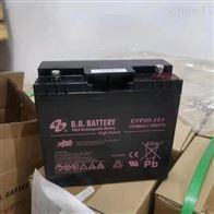 12V20AH台湾BB蓄电池EVP20-12批发
