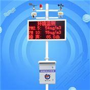 扬尘监测环境检测仪