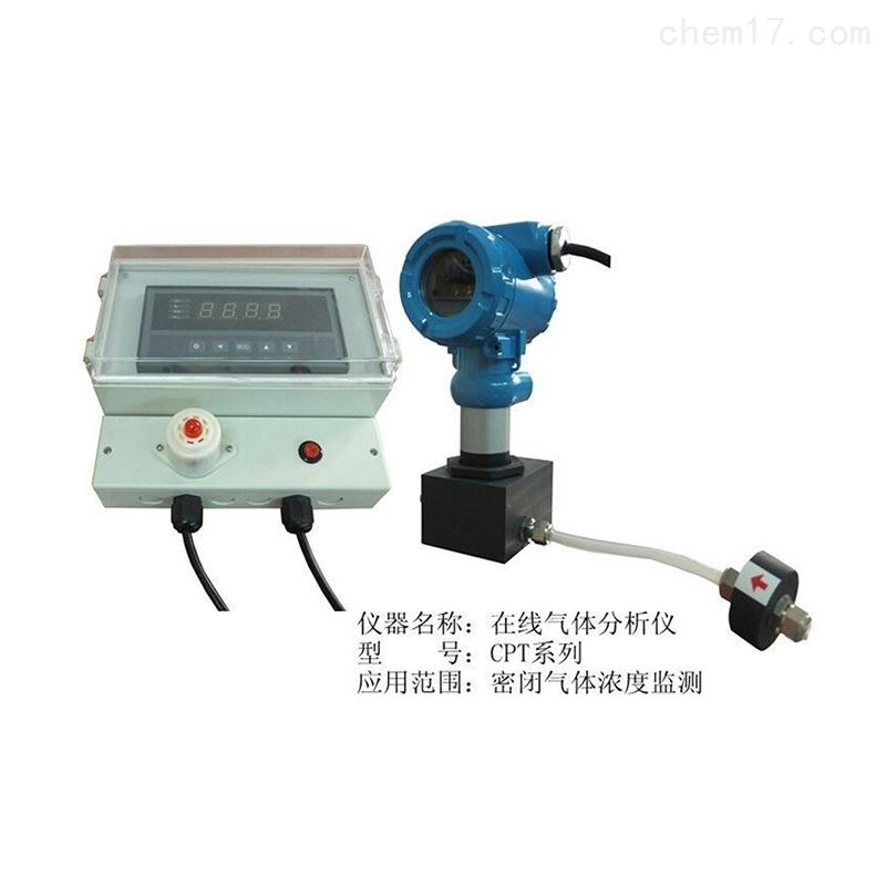 工业有毒气体报警器 在线式气体泄露探测