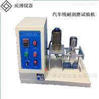 QB-8407ISO6722汽车电线表面绝缘耐刮磨试验机