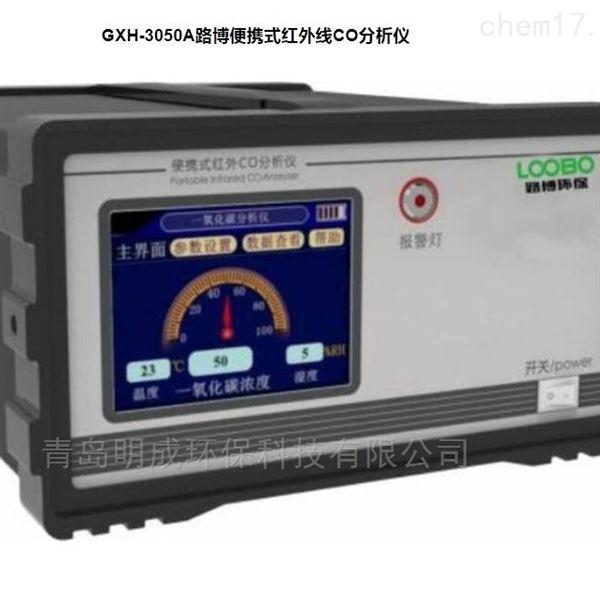 GXH-3050A便携式红外线CO分析仪