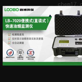LB-7020便携式直读式快速油烟监测仪 环保用