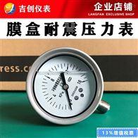 膜盒耐震压力表厂家价格 压力仪表304 316L