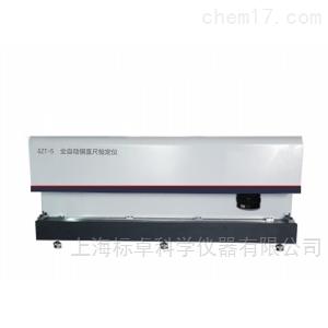 全自动钢直尺检定装置(上海标卓牌)