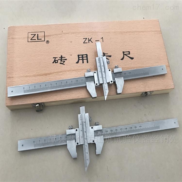 ZK-1型砖用卡尺