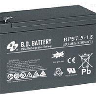 12V7.5AH台湾BB蓄电池BPS7.5-12销售中心