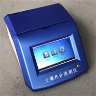 STY-16CP土壤养分检测仪