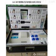 便携式四合一多参数水质分析仪