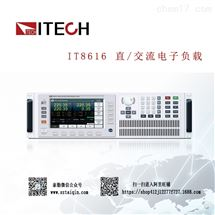 ITECH艾德克斯IT8616交/直流电子负载
