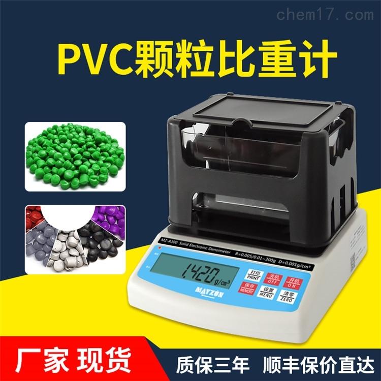 PVC颗粒比重计 塑料密度计